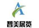 天津展览公司哪里找,就找天津展览公司【官方网站】